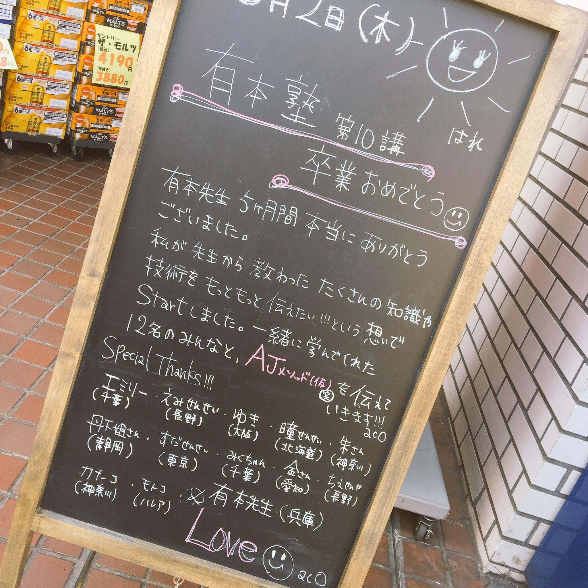 有本塾卒業式_8271