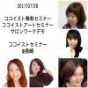 7月28日(金) 長崎でココイスト無料セミナー開催します